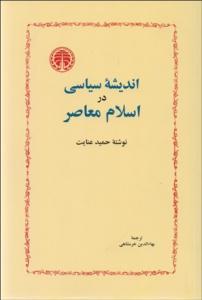 انديشه سياسي در اسلام معاصر نویسنده حمید عنایت مترجم بهاءالدین خرمشاهی